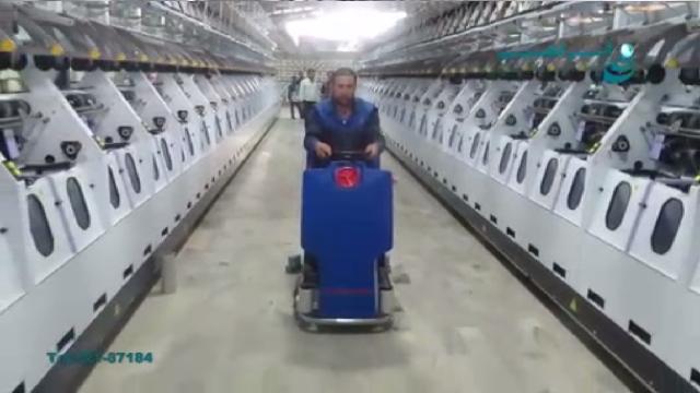 شستشوی کف کارخانه نساجی با اسکرابر  - Washing floor of textile factory with scrubber