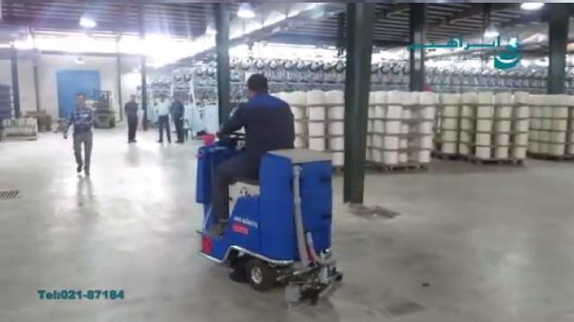 شستشوی سطوح کف در صنایع نساجی با اسکرابر  - Floor scrubbing in textile industry with scrubber