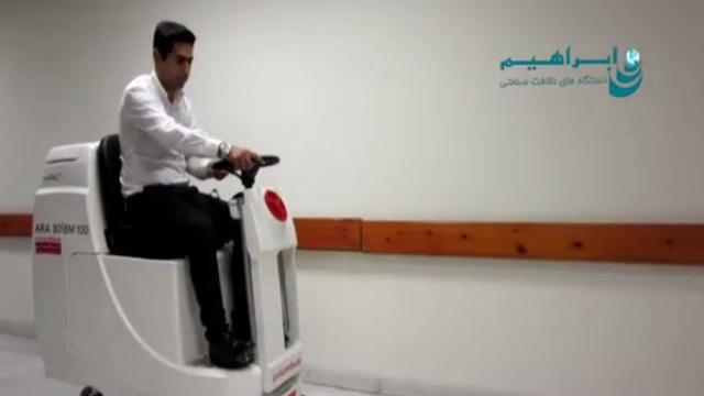 افزایش سطح بهداشت در بیمارستان با اسکرابر آنتی باکتریال  - Increase hygiene in the hospital by using noBAC scrubber
