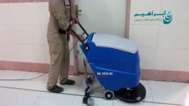 بالا بردن سطح بهداشت بیمارستان با اسکرابر  - Raising level hospital hygiene scrubber