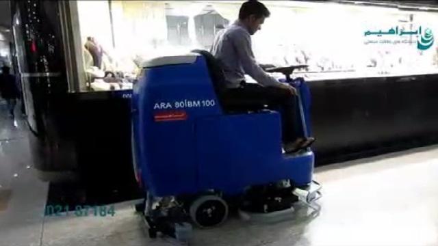 شستشوی سطوح مراکز خرید با اسکرابر  - Wash the surfaces of the shopping malls with scrubbers