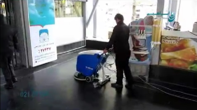 کاربرد اسکرابر در نظافت اماکن تجاری  - Scrubber cleaning applications in commercial places