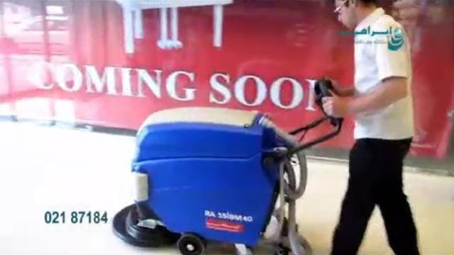 حفظ زیبایی و تمیزی مراکز تجاری بوسیله کفشوی باتری دار   - Maintaining the beauty and cleanliness of the commercial areas by scrubber
