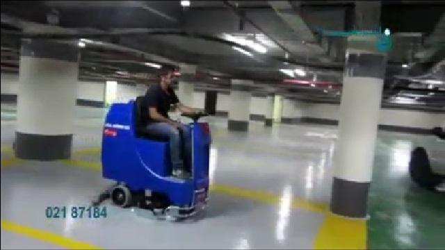 شستشوی پارکینگ با اسکرابر  - washing parking with scrubber