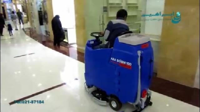 نظافت مرکز خرید با اسکرابر خودرویی  - cleaning shopping center with ride on scrubber