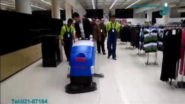 کاربرد اسکرابر در نظافت هایپر مارکت  - The use of scrubber cleaning hypermarket