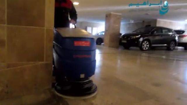 شستشوی کف پارکینگ با اسکرابر  - Parking cleaning scrubber dryer