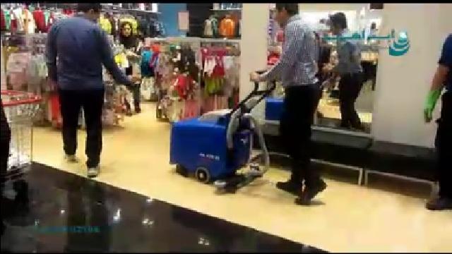 شستشوی سطوح کف لباس فروشی با اسکرابر  - Wash toggery floors with scrubber
