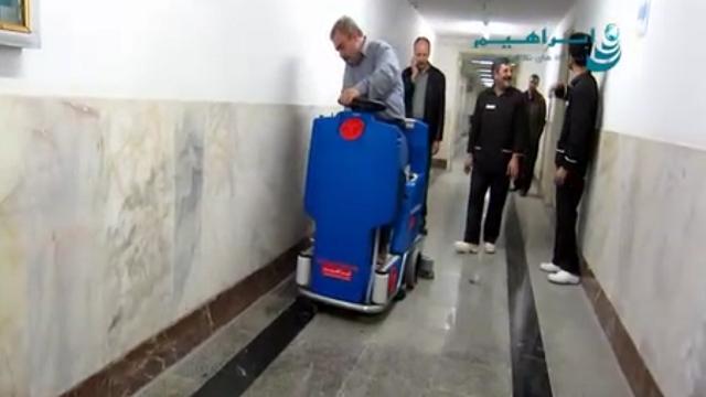 نظافت راهرو بیمارستان با اسکرابر  - Cleaning hospital corridor with scrubber