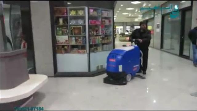 کاربرد اسکرابر در نظافت مراکز خرید  - The use of scrubber cleaning shopping centers