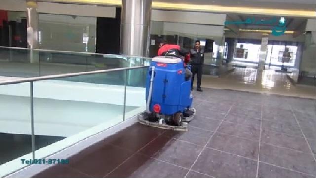 استفاده از اسکرابر در نظافت مرکز خرید  - The use of scrubber in cleaning Shopping Center