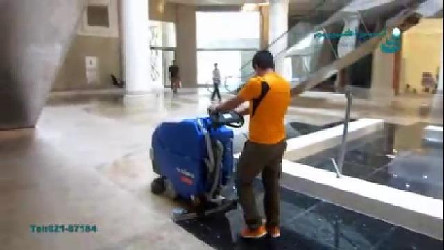 نظافت موثر و با کیفیت سطوح با اسکرابر  - Effective and quality cleaning floor with scrubbers