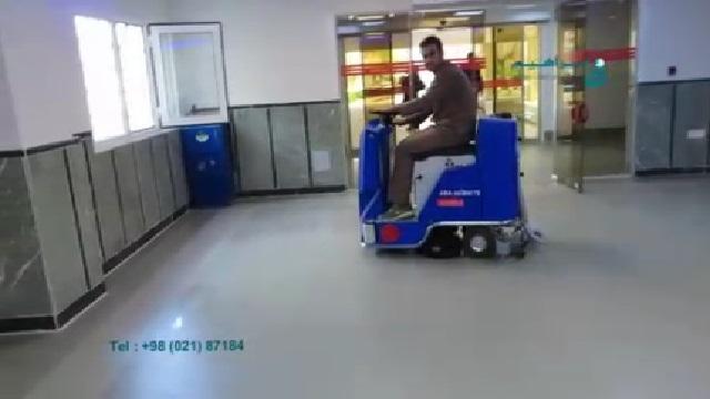 کاربرد اسکرابر خودرویی در نظافت بیمارستان  - usage of ride on scrubber in cleaning hospital
