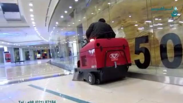 نظافت مراکز تجاری و اداری با سوییپر  - Commercial and office cleaning with sweeper
