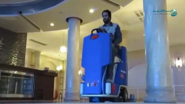 نظافت لابی مجتمع مسکونی با اسکرابر  - Cleaning Lobby residential complex with a scrubber