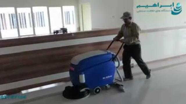 شستشوی لابی بیمارستان با اسکرابر  - Wash the hospital lobby with a scrubber