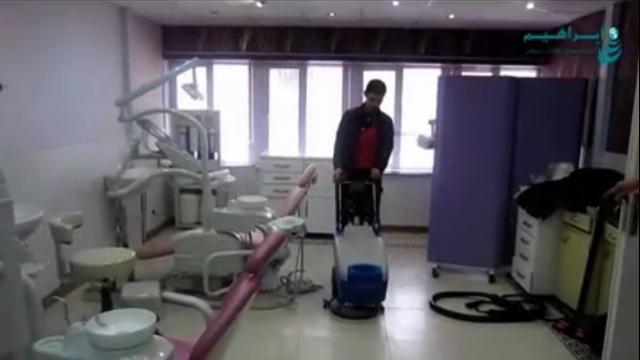 شستشوی سطوح کلینیک دندانپزشکی با اسکرابر  - Wash the dental clinic surfaces with scrubbers