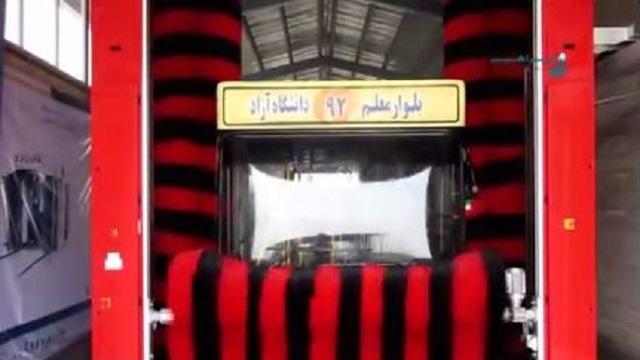 کارواش اتوبوس شوی برای انواع ماشین سنگین  - Bus car wash heavy vehicles