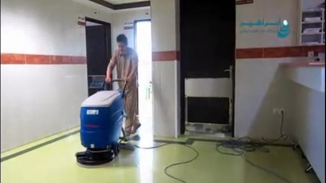 نظافت مراکز درمانی با اسکرابر  - cleaning the treatment centers with scrubber