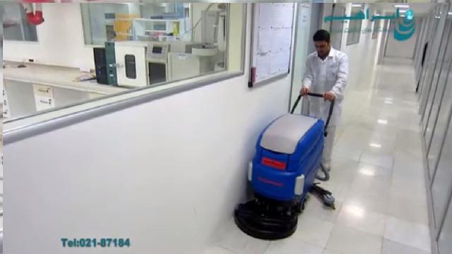 نظافت آزمایشگاه و لابراتوار با اسکرابر  - Cleaning the lab with scrubber