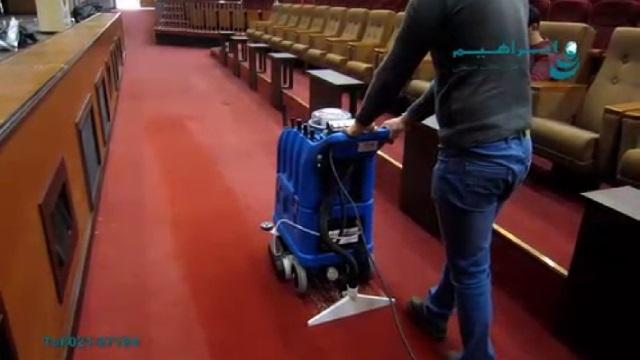 فرش شوی سالن اجتماعات  - carpet cleaner for conference hall