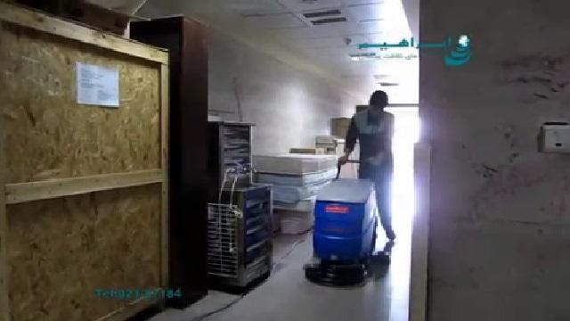 شستشوی مکانیزه کف پوش ها با اسکرابر  - mechanized floor cleaning with scrubber