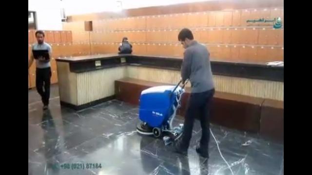 نظافت و شستشوی محیط های دانشگاهی با اسکرابر دستی  - Cleaning and washing the college campuses by walk-behind scrubber