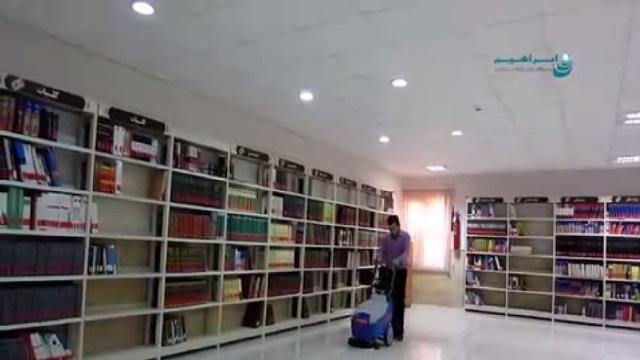 شستشوی کف کتابخانه با اسکرابر صنعتی  - cleaning the library by floor scrubber