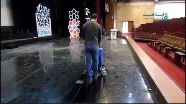 استفاده از اسکرابر صنعتی در سالن نمایش  - using scrubber in theater area