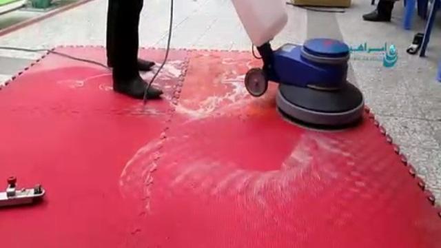شستشوی تاتامی با دستگاه پولیشر  - washing the tatami by polisher