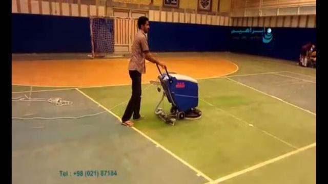 شستشوی سالن ورزشی با اسکرابر صنعتی  - use a scrubber dryer for cleaning the floor in sport hall