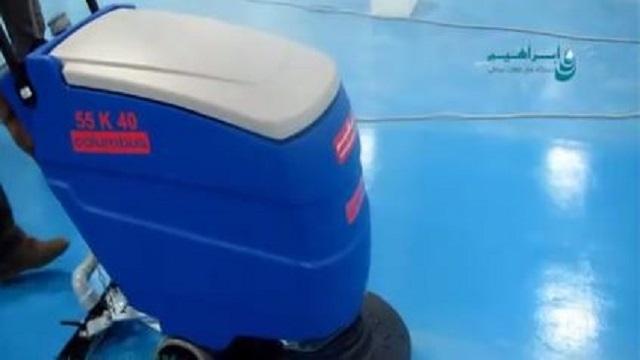 شستشوی اپوکسی با اسکرابر حرفه ای  - Epoxy wash professional scrubber