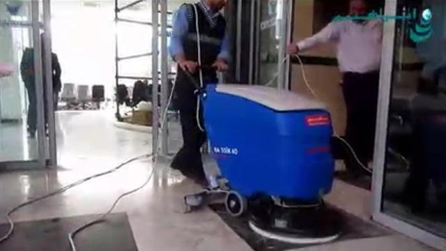 شستن کف پوش ها با اسکرابر  - Wash floors with scrubbers
