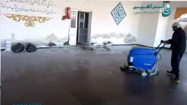 شستشوی سالن های وسیع با اسکرابر  - Washing large areas with scrubbers